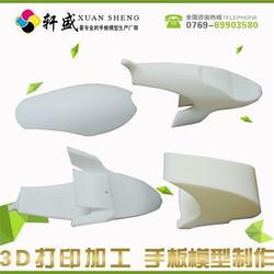 3D打印-东莞轩盛手板厂-清溪3D打印图片