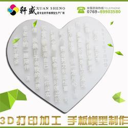 3D打印手板、东莞3D打印手板、东莞轩盛模型(优质商家)图片