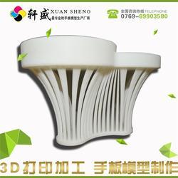凤岗3D打印_3D打印_塘厦轩盛手板厂图片