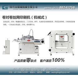 丝网印刷机-吉林丝网印刷机-源城机械(查看)图片