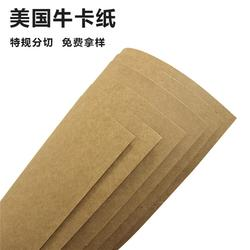 进口牛卡纸-伽立食品级包装牛皮纸-进口牛卡纸上海供货商图片