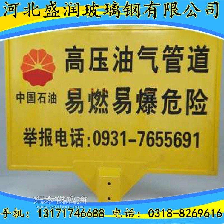 厂家直销石油管道标志牌、玻璃钢标志牌、燃气警示牌图片