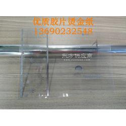 长期供应PET塑料烫金纸图片