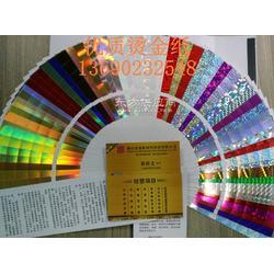 PET胶片双面镭射烫金纸、冷烫膜、PET片材专用双面镭射电化铝、镭射烫金纸图片