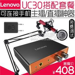 联想UC30电脑笔记本usb手机唱吧外置声卡yy主播K歌电容麦克风套装图片