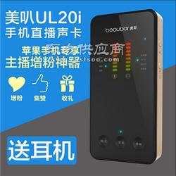 UL20i美叭苹果手机专用直播声卡音乐聊天K歌伴侣可切换充电宝模式图片