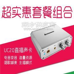 联想UC20外置声卡电脑笔记本专业录音网络k歌主播独立USB声卡套装图片