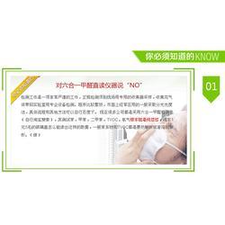 新房除甲醛|生科环保(在线咨询)|金华甲醛检测图片