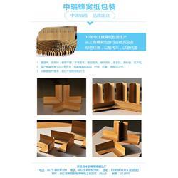 蜂窝纸板供应商,金华蜂窝纸板,中瑞蜂窝纸图片