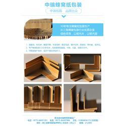 嘉兴蜂窝纸板-蜂窝纸板制造商-中瑞蜂窝纸(优质商家)图片