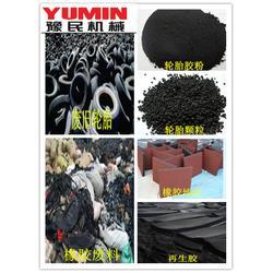 环保橡胶粉碎机可定制,豫民机械,山东环保橡胶粉碎机图片