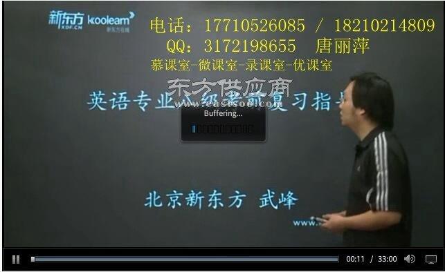 慕课室直播录课网络在线直播系统图片