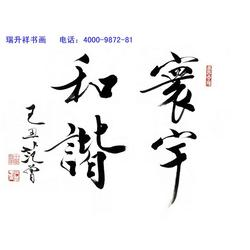 艺术品复制,瑞升祥书画(在线咨询),艺术品复制图片