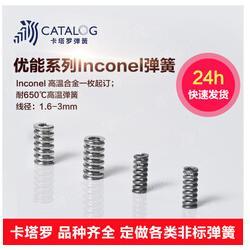 高温弹簧,卡塔罗精密部件(苏州)有限公司,青海高温弹簧图片