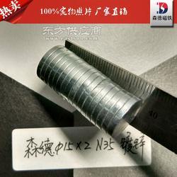 超强磁铁 钕铁硼 吸铁石 强磁铁 圆形打孔图片