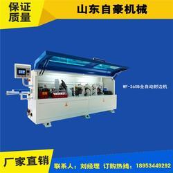 木工机械全自动封边机、自动封边机、山东自豪机械(图)图片