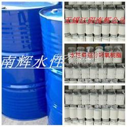 水性环氧树脂 南辉公司专业生产水性环氧树脂图片