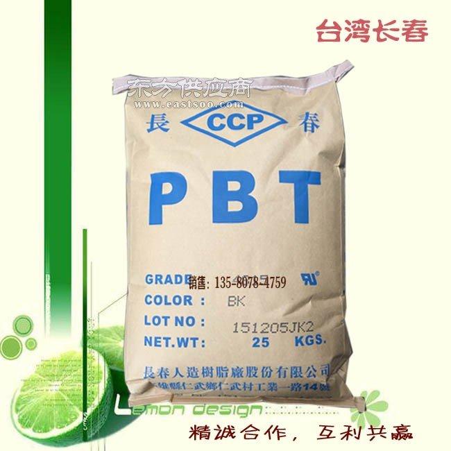 2100202/台湾长春 PBT