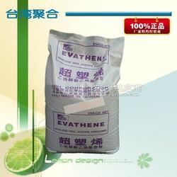 现货EVA UE639-04 台湾台聚图片