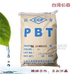 PBT 台湾长春 4820