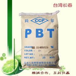 2100202/台湾长春 PBT图片