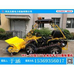 五星-ATV式摩托扫雪除雪车厂家直销-摩托扫雪车功能介绍图片