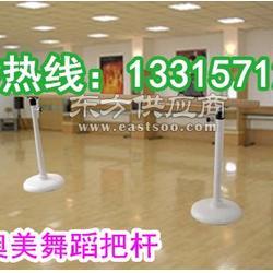 把杆压腿零售舞蹈把杆标准舞蹈把杆把杆高度厂家图片