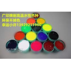 耐高温水性色种 色彩鲜明 环保标准图片