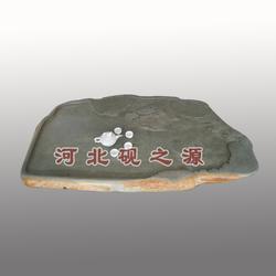 浙江茶海-松花石茶海-砚之源(优质商家)图片