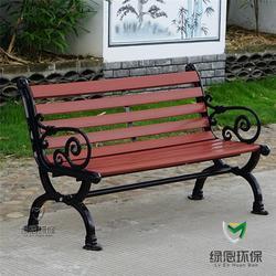 锦屏县户外公园椅、绿恩环保、户外公园椅图片