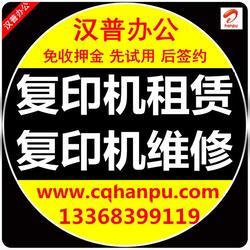 朝阳复印机租赁,重庆汉普办公,复印机租赁维修图片