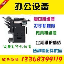 重庆佳能复印机|重庆佳能复印机维修|汉普办公(优质商家)图片