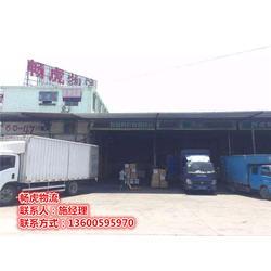 广州到义乌物流多少钱,广州到义乌物流,畅虎物流口碑好图片