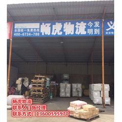 义乌到广州物流运费、畅虎物流、义乌到广州物流图片
