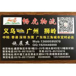 义乌到广州托运、畅虎物流专线直达、义乌到广州托运站点图片