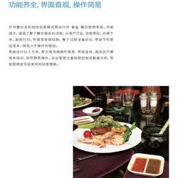 点餐收银软件故障-从化点餐收银软件-广州联胜软件图片