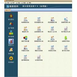 联胜专业团队,乐东ktv管理软件,ktv管理软件界面图片