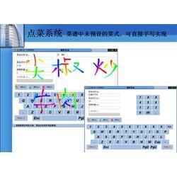 火锅点单软件开发,揭阳火锅点单软件,广州联胜专业二十年图片