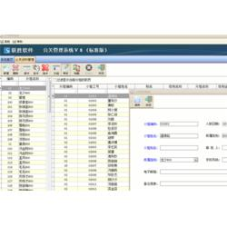 廣州聯勝軟件,牌號管理軟件軟件商,黃埔牌號管理軟件圖片