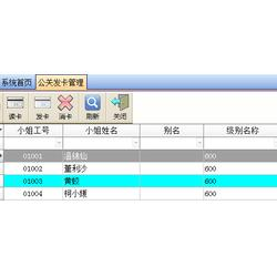 商务KTV管理系统、萝岗KTV管理系统、广州联胜软件图片