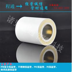 保温管-三色保温管-程通保温管(优质商家)图片