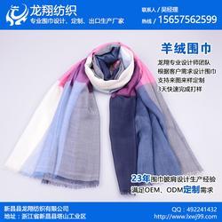 围巾生产厂家,陕西围巾,龙翔纺织图片