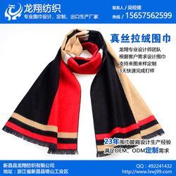 围巾供应商,海南围巾,龙翔纺织(查看)图片