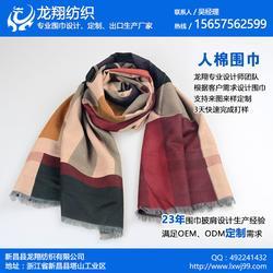 青海披肩、披肩加工厂、龙翔纺织(优质商家)图片