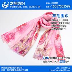 羊毛围巾_龙翔纺织_羊毛围巾加工图片