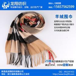 羊绒围巾货源,龙翔纺织,海南羊绒围巾图片