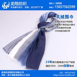 广西羊绒围巾-羊绒围巾订做-龙翔纺织(优质商家)图片