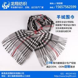 吉林围巾、龙翔纺织、外贸围巾图片