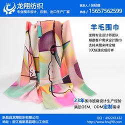 龙翔纺织(图)_披肩供应商_上海披肩图片