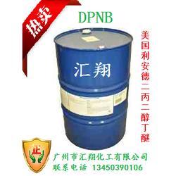 武汉DPNB醇醚、汇翔化工、陶氏原装DPNB醇醚图片